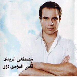 Mostafa El Reyedy 歌手頭像