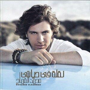 Mohamed Elkammah 歌手頭像