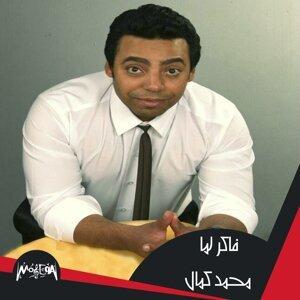 Mohamed Kamal 歌手頭像