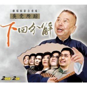 吳兆南相聲劇藝社 歌手頭像