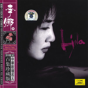 Li Na 歌手頭像