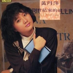 黃丹萍 歌手頭像