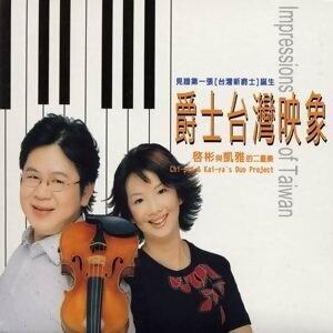 啟彬與凱雅的二重奏 歌手頭像