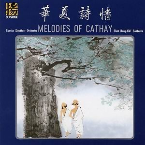 Melodies of Cathay (華夏詩情) 歌手頭像