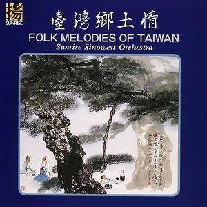Folk Melodies of Taiwan (台灣鄉土情) 歌手頭像