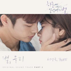 Seo Inguk, Jung So Min 歌手頭像