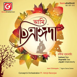 Indrani Sen, Supratik Das, Jayati Chakroborty 歌手頭像