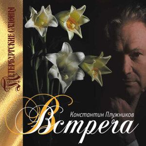 Konstantin Pluzhnikov 歌手頭像