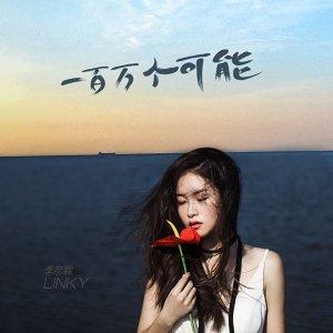季彥霖 Artist photo