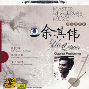 Yu Qiwei 歌手頭像