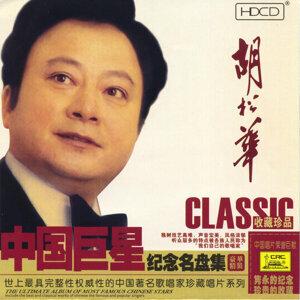 Hu Songhua 歌手頭像