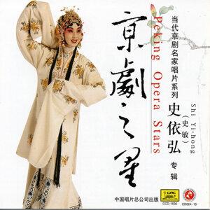 Shi Yihong 歌手頭像