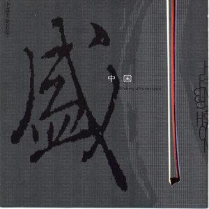 Sheng Zhongguo 歌手頭像