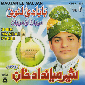 Sher Miandad Faridi 歌手頭像