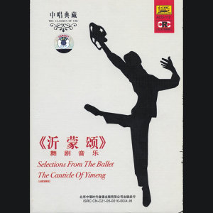 China Central Ballet Troupe Orchestra