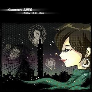 王美蓮 歌手頭像