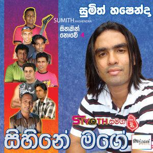 Sumith Hashendra 歌手頭像