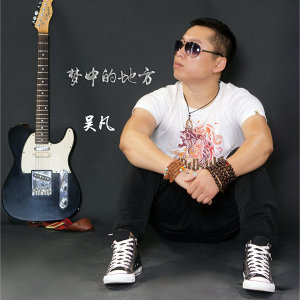 吳凡 歌手頭像
