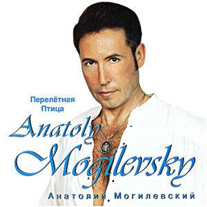 Anatoly Mogilevsky 歌手頭像