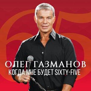 Олег Газманов 歌手頭像
