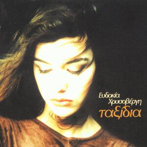 Evdokia Chryssovergi 歌手頭像
