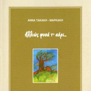 Anna Takaki Markaki 歌手頭像