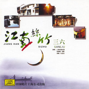 Shanghai National Folk Music Orchestra