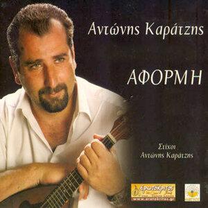 Antonis Karatzis 歌手頭像