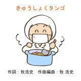 maki hiroshi