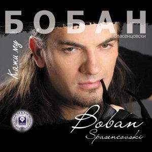 Boban Spasencovski 歌手頭像