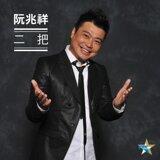 阮兆祥 (Louis Yuen)