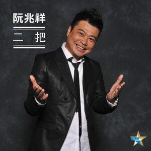 阮兆祥 (Louis Yuen) 歌手頭像