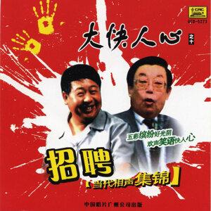 Ma Ji; Zhao Yan 歌手頭像