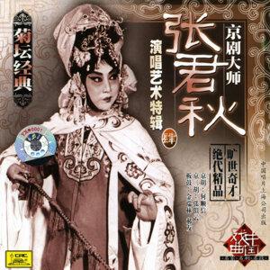 Zhang Junqiu 歌手頭像