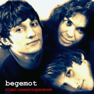 Бегемот (Begemot)