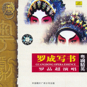 Luo Pinchao 歌手頭像