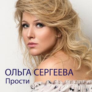 Olga Sergeeva 歌手頭像