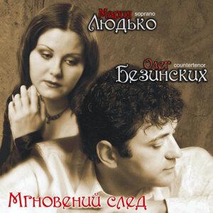 Maria Ludko (Мария Людько), Oleg Bezinskikh (Олег Безинских) 歌手頭像