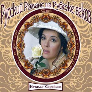 Natalia Sorokina ( Наталья Сорокина) 歌手頭像