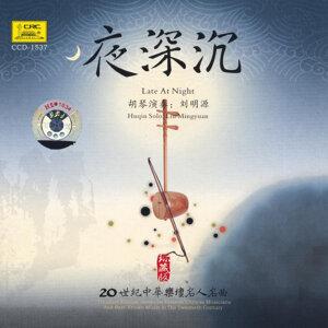 Liu Mingyuan 歌手頭像
