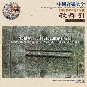 中國音樂大全之琵琶名家名曲大全 歌手頭像