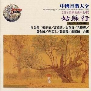 中國音樂大全之笛子名家名曲大全 歌手頭像