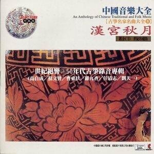 中國音樂大全之古箏名家名曲大全 歌手頭像