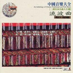 中國音樂大全之二胡名家名曲大全 歌手頭像