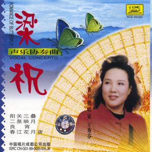 Wang Xiufen 歌手頭像