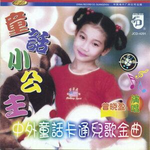 Zeng Xiaoying 歌手頭像