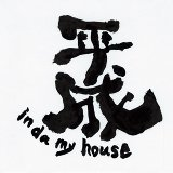 in da my house (in da my house)