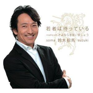 鈴木綜馬 歌手頭像