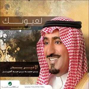 Prince Badr Bin Mohammed Bin Abdul Aziz 歌手頭像