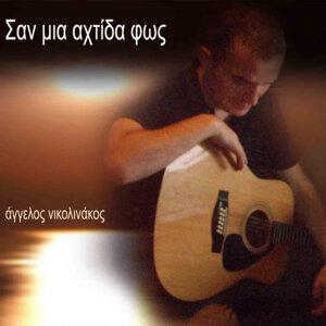 Aggelos Nikolinakos 歌手頭像